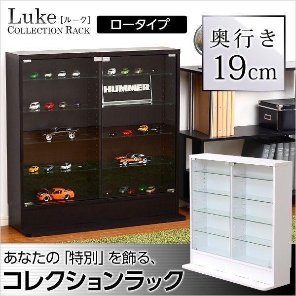 コレクションラック 浅型 ロータイプ 奥行19cm/激安 コレクションケース/飾り棚/フィギュア/ミニカー