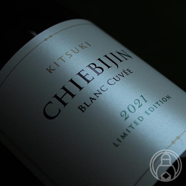 KITSUKI BLANC CUVEE CHIEBIJIN 2021 720ml [中野酒造] umeshu
