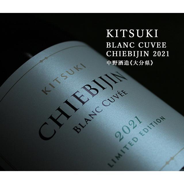 KITSUKI BLANC CUVEE CHIEBIJIN 2021 720ml [中野酒造] umeshu 02