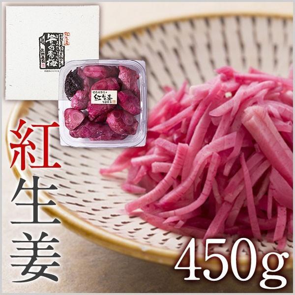 紅生姜 450g 【送料込み】|umeyano