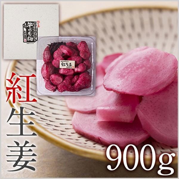 紅生姜 900g 【送料込み】 umeyano