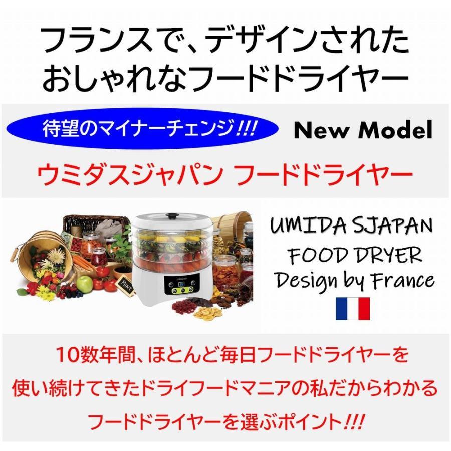 【送料無料】【300レシピ付き】【専用レシピが無料で見放題】フードドライヤー ウミダスジャパン 食品乾燥機 FD880E 安心1年保証 umidasjapanshop 02