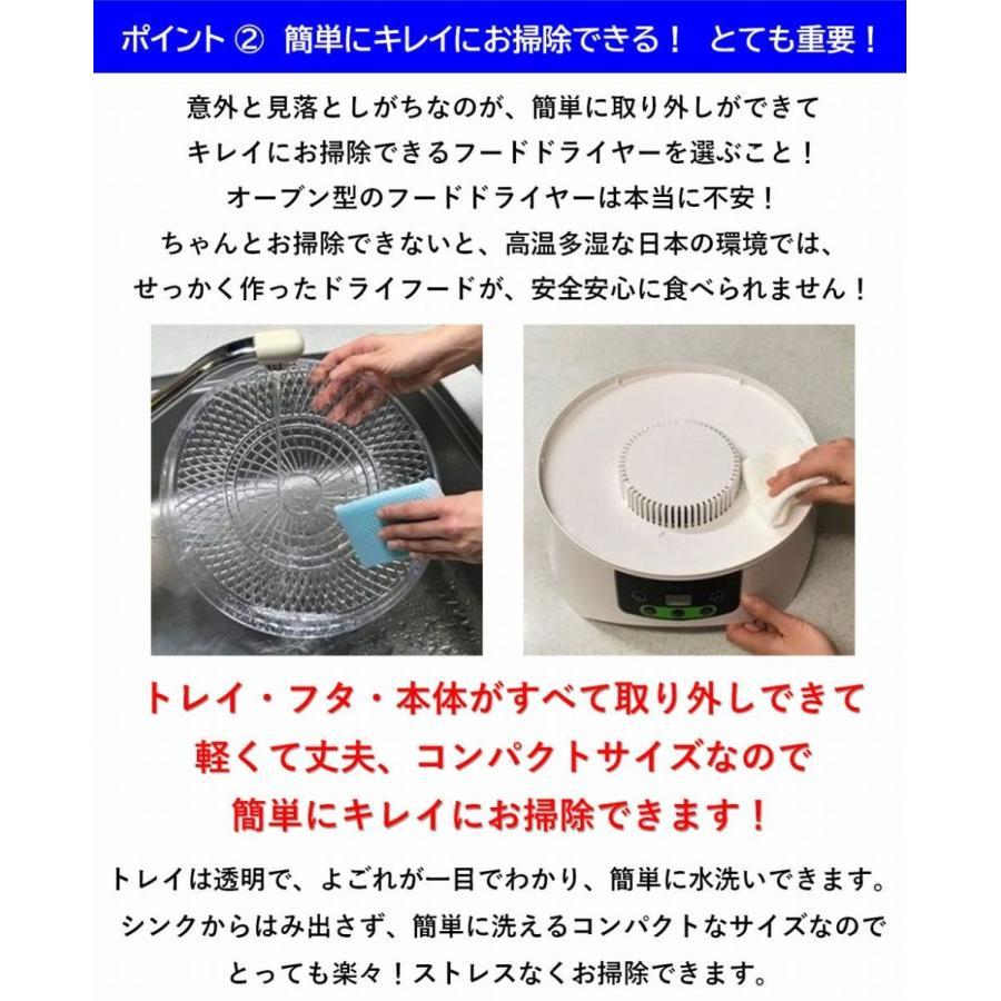 【送料無料】【300レシピ付き】【専用レシピが無料で見放題】フードドライヤー ウミダスジャパン 食品乾燥機 FD880E 安心1年保証 umidasjapanshop 04