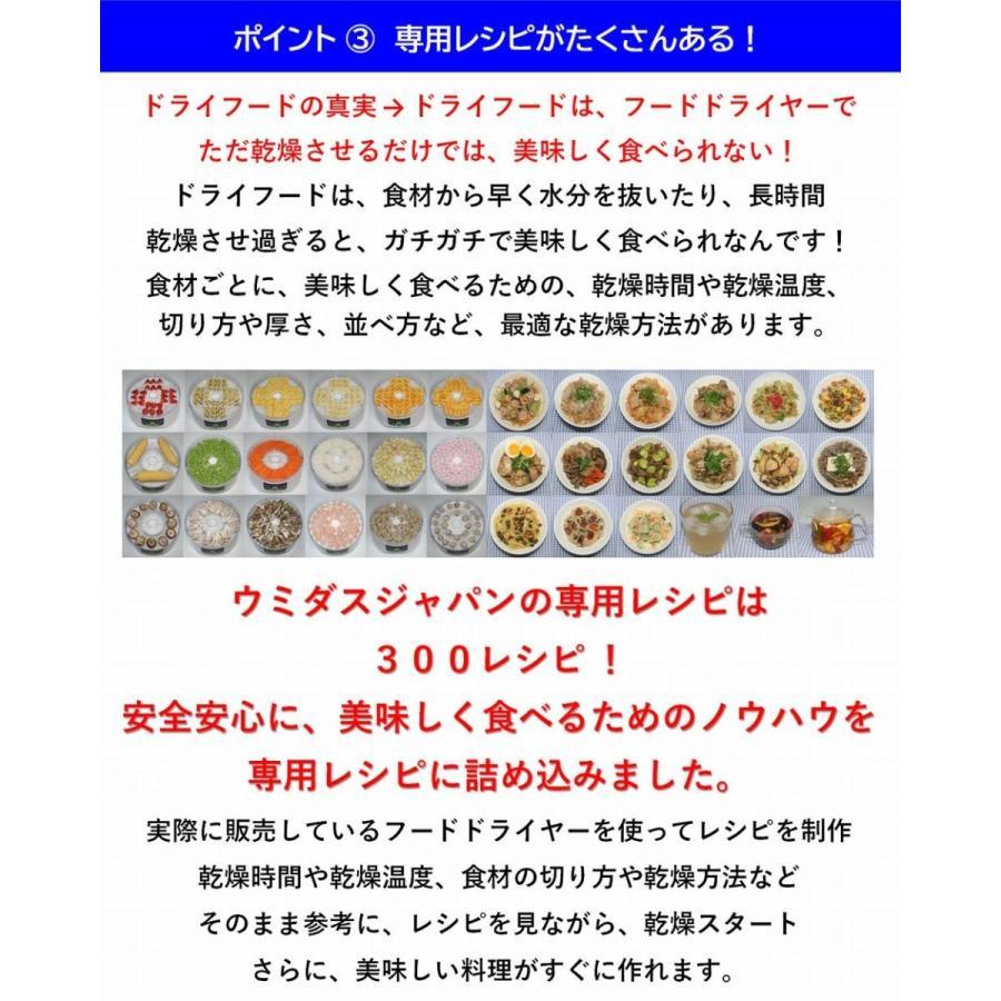 【送料無料】【300レシピ付き】【専用レシピが無料で見放題】フードドライヤー ウミダスジャパン 食品乾燥機 FD880E 安心1年保証 umidasjapanshop 05