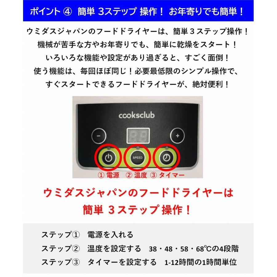 【送料無料】【300レシピ付き】【専用レシピが無料で見放題】フードドライヤー ウミダスジャパン 食品乾燥機 FD880E 安心1年保証 umidasjapanshop 06