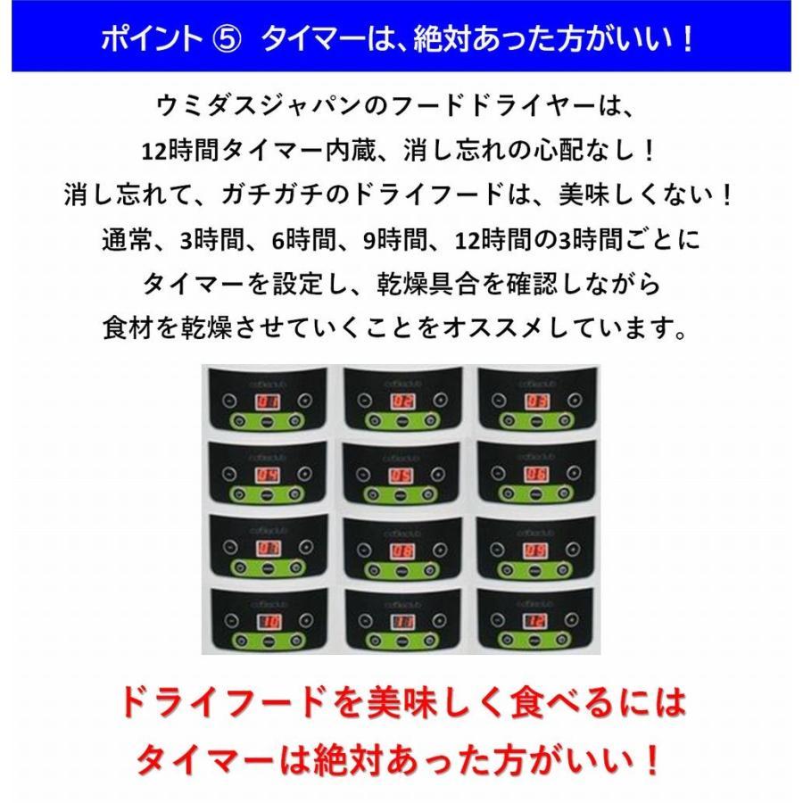 【送料無料】【300レシピ付き】【専用レシピが無料で見放題】フードドライヤー ウミダスジャパン 食品乾燥機 FD880E 安心1年保証 umidasjapanshop 07