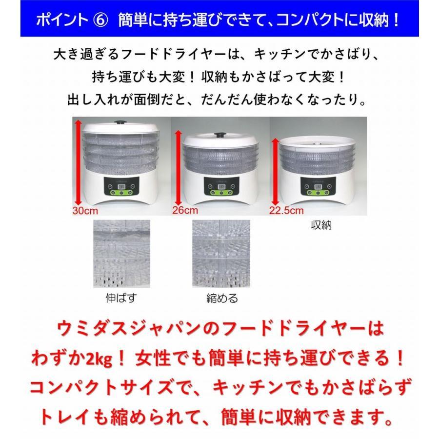 【送料無料】【300レシピ付き】【専用レシピが無料で見放題】フードドライヤー ウミダスジャパン 食品乾燥機 FD880E 安心1年保証 umidasjapanshop 08