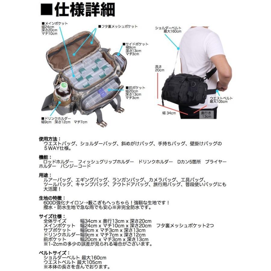 ルアー バッグ エギング バッグ 釣り バッグ 05 ウエスト ショルダー カメラ フィッシング シーバス 父の日 プレゼント バイク ツーリング UM-FB-05 ウミネコ|umineko-shoji|10