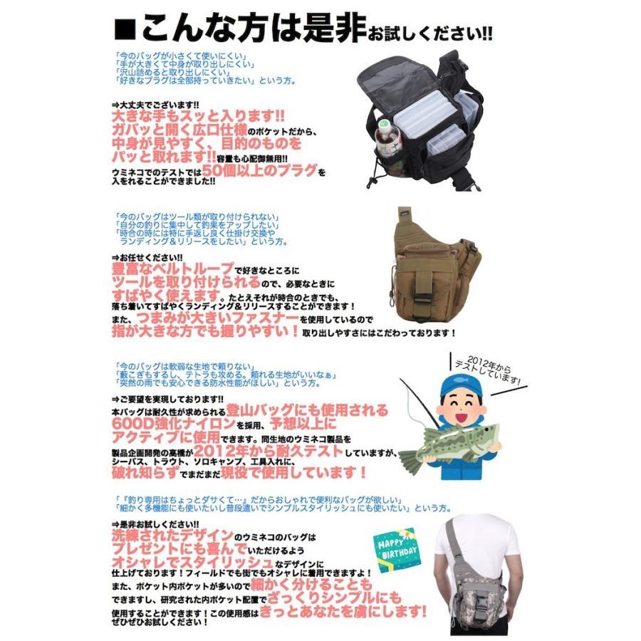 ルアー バッグ エギング バッグ 釣り バッグ 07 広口タイプ 防水 斜めがけ ショルダー カメラ アウトドア フィッシング シーバス 父の日 ウミネコ umineko-shoji 10