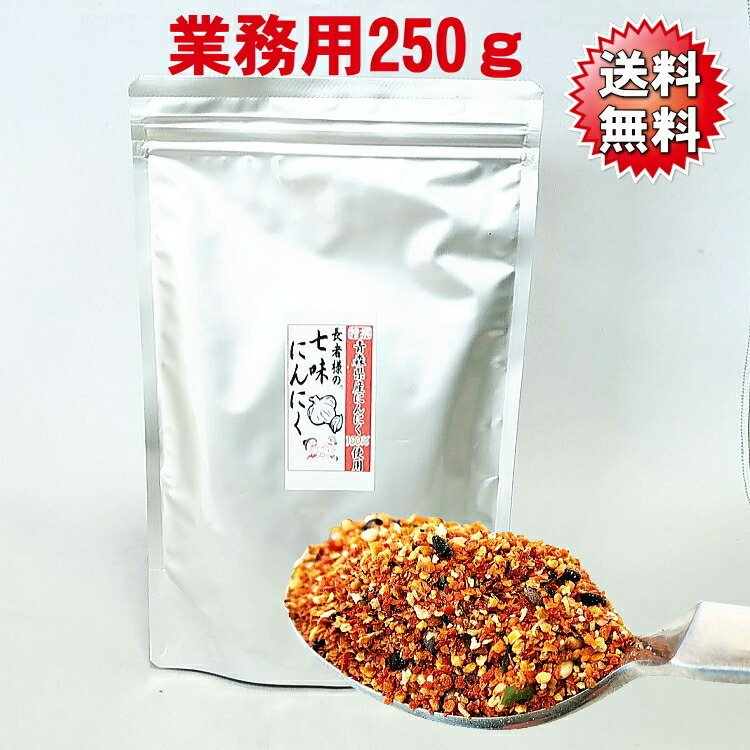 長者様の七味にんにく 業務用250g( 青森にんにく100% 七味唐辛子 )|uminekotayori
