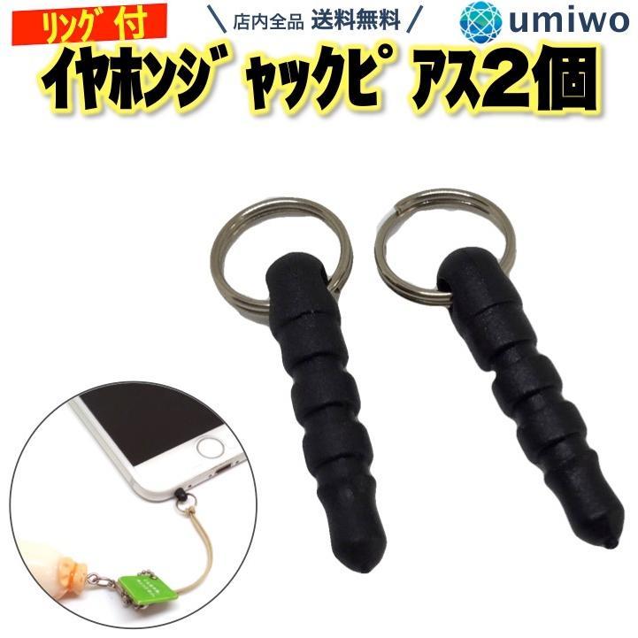 ストラップ用 イヤホンジャック リング付き 黒 2個セット 3.5mm スマホ パソコン ストラップ シンプル アクセサリー プラスチック イヤホンジャックピアス|umiwo