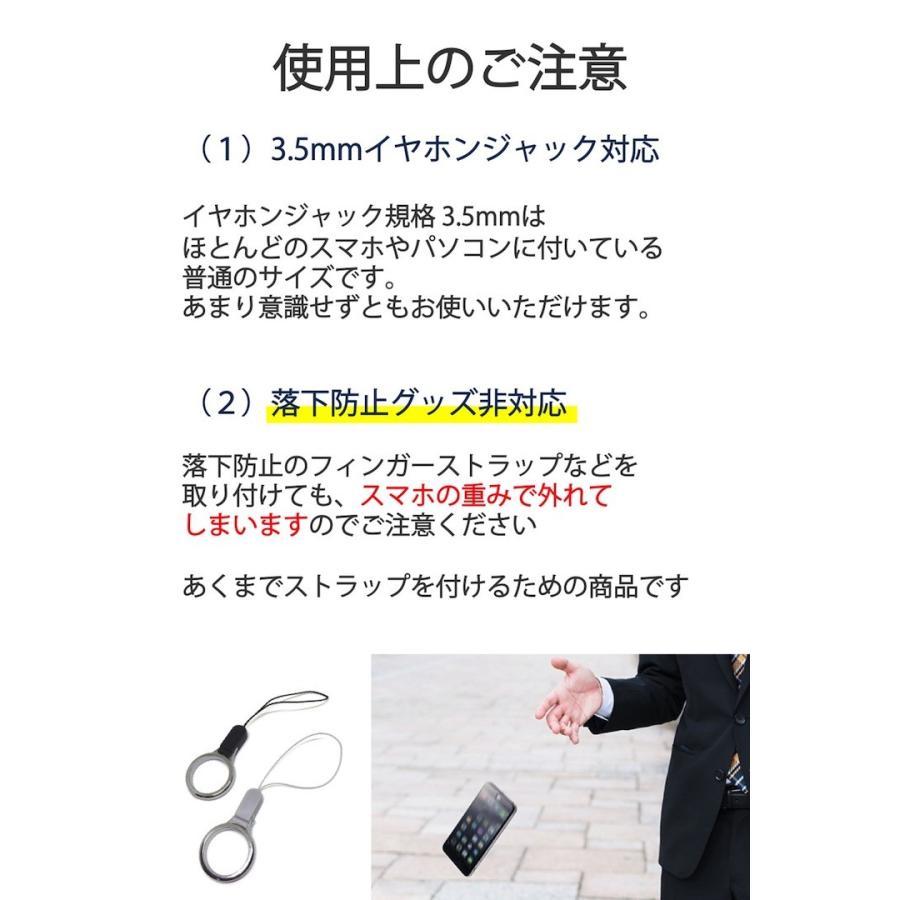 ストラップ用 イヤホンジャック リング付き 黒 2個セット 3.5mm スマホ パソコン ストラップ シンプル アクセサリー プラスチック イヤホンジャックピアス|umiwo|04