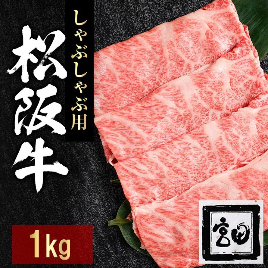 【化粧箱入り】 松阪牛しゃぶしゃぶ用 肩ロース 1kg 和牛 牛肉 国産牛 ブランド牛 高級 グルメ お取り寄せ  贈り物 お祝い 内祝い 送料無料