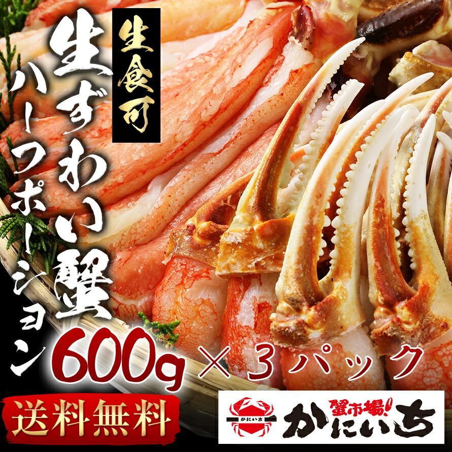 【A-003】生ずわい蟹 ハーフポーション 1.8kg (600g×3セット) ズワイガニ かに しゃぶしゃぶ かにしゃぶ 鍋 足 脚 年末年始 送料無料 unagi-com