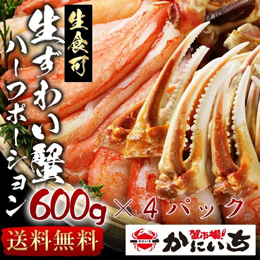 【A-004】生ずわい蟹 ハーフポーション 2.4kg (600g×4セット) ズワイガニ かに しゃぶしゃぶ かにしゃぶ 鍋 足 脚 年末年始 送料無料|unagi-com