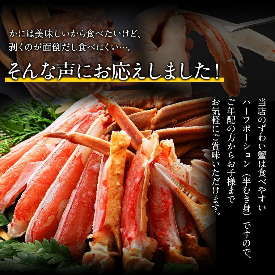 【A-004】生ずわい蟹 ハーフポーション 2.4kg (600g×4セット) ズワイガニ かに しゃぶしゃぶ かにしゃぶ 鍋 足 脚 年末年始 送料無料|unagi-com|03