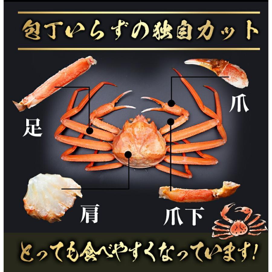 【A-004】生ずわい蟹 ハーフポーション 2.4kg (600g×4セット) ズワイガニ かに しゃぶしゃぶ かにしゃぶ 鍋 足 脚 年末年始 送料無料|unagi-com|07