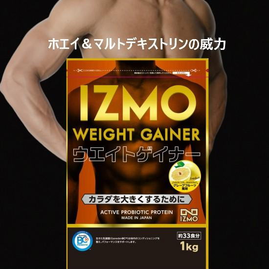 IZMOイズモ ウエイトゲイナー ホエイ プロテイン マルトデキストリン 1kg|under100s