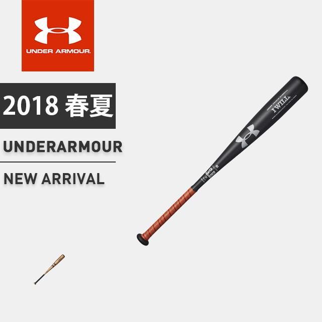 アンダーアーマー ジュニア 野球 軟式バット 金属製 UA ベースボールユース ミドルバランス 76cm 1313889 男の子