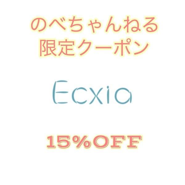 公式【嬉しい電池プレゼント】Ecxia-エクシア- 1年保証 ビキニライン ヒートカッター Vライン デリケートゾーン 脱毛 除毛 uniBesion ユニビジョン|unibesion|11