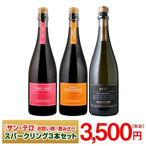 「サンテロ」お買い得!飲み比べ3本セット ワインセット|unibiswine