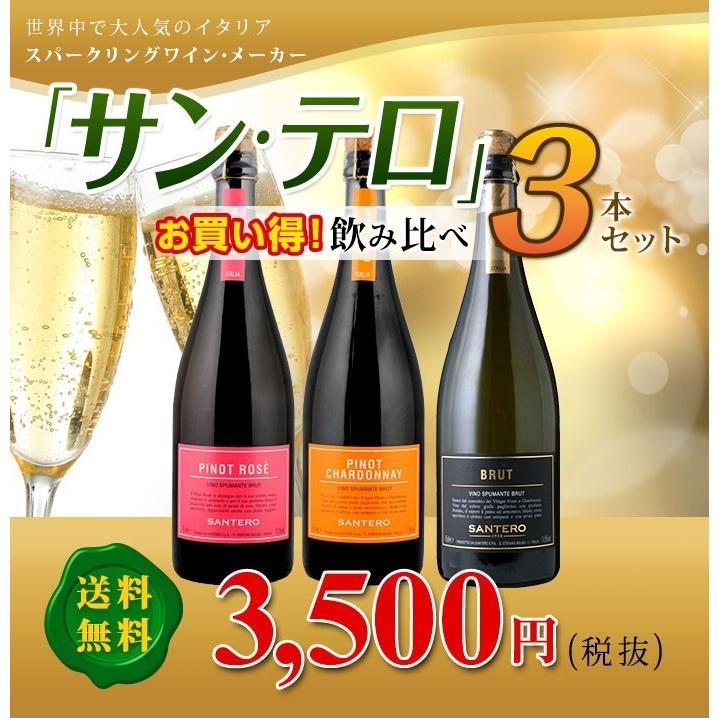 「サンテロ」お買い得!飲み比べ3本セット ワインセット|unibiswine|05