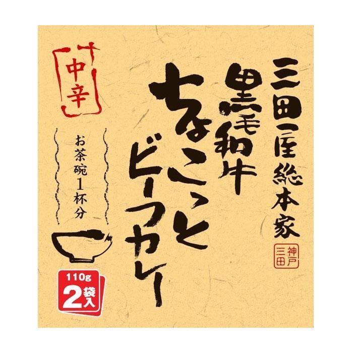 三田屋総本家 黒毛和牛ちょこっとビーフカレー 中辛 (110g×2袋)×20入