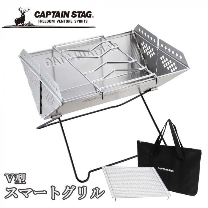 CAPTAIN STAG キャプテンスタッグ V型 スマートグリル UG-0048