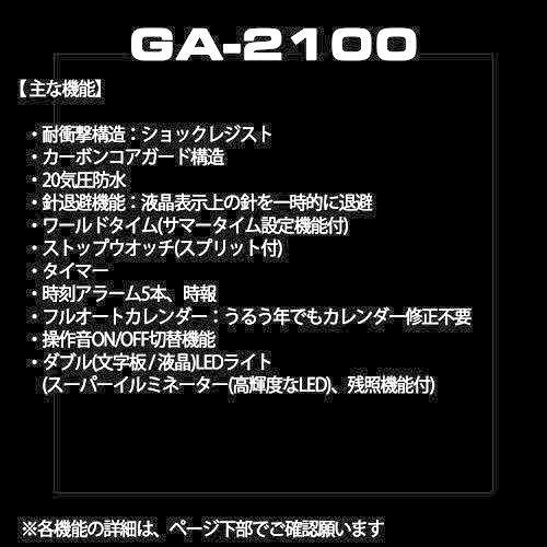 [カシオ] 腕時計 ジーショック カーボンコアガード GA-2100-1A1JF メンズ ブラック unicorn-shop8199 05
