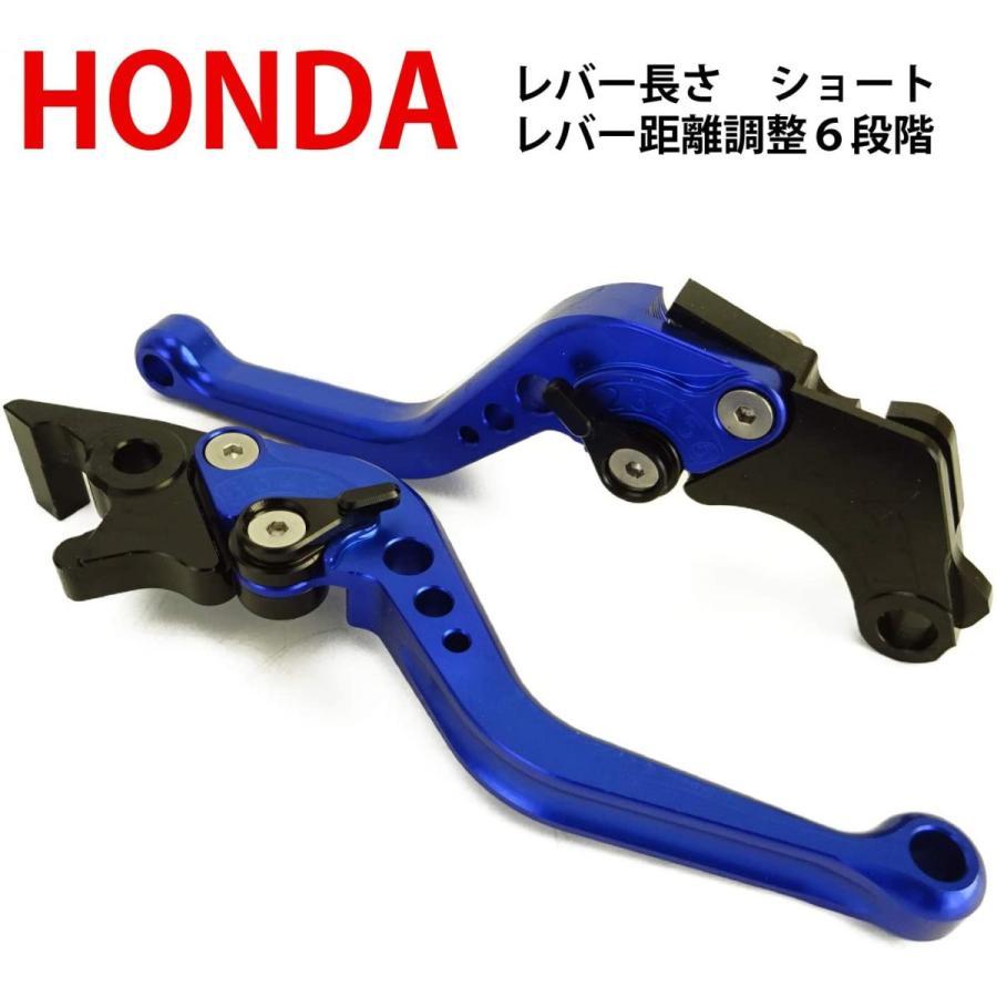 HONDA02 レバー距離6段階調節 ショートブレーキクラッチレバーセット GROM モンキー125 CB250R CB400F 青|unicorn802|04