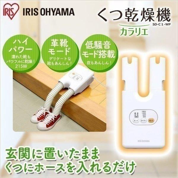 くつ乾燥機 靴乾燥機 玄関 梅雨 タイマー 静音 2足同時 コンパクト 乾燥 靴 カラリエ SD-C1-WP アイリスオーヤマ|unidy-y