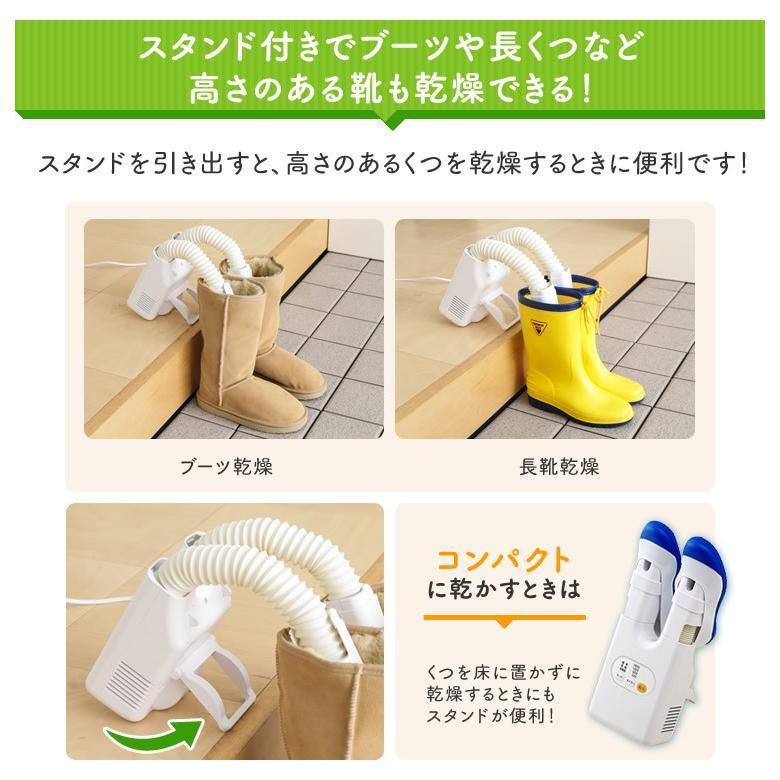 くつ乾燥機 靴乾燥機 玄関 梅雨 タイマー 静音 2足同時 コンパクト 乾燥 靴 カラリエ SD-C1-WP アイリスオーヤマ|unidy-y|04