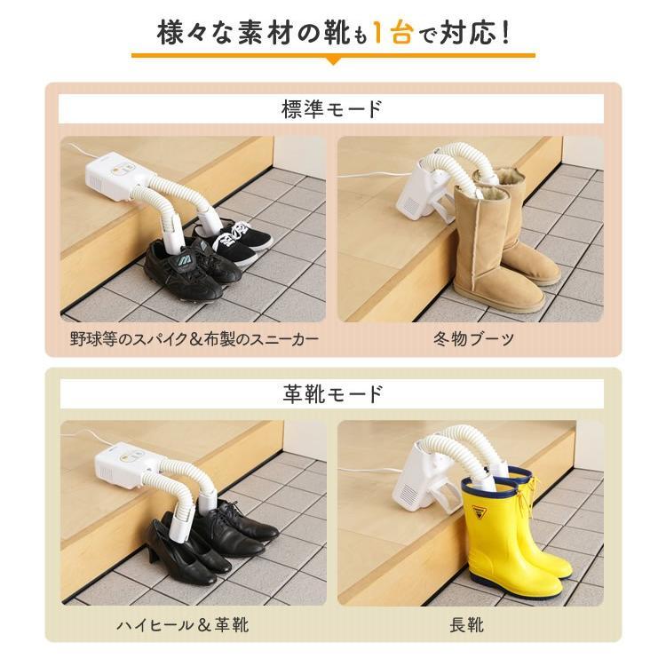 くつ乾燥機 靴乾燥機 玄関 梅雨 タイマー 静音 2足同時 コンパクト 乾燥 靴 カラリエ SD-C1-WP アイリスオーヤマ|unidy-y|05