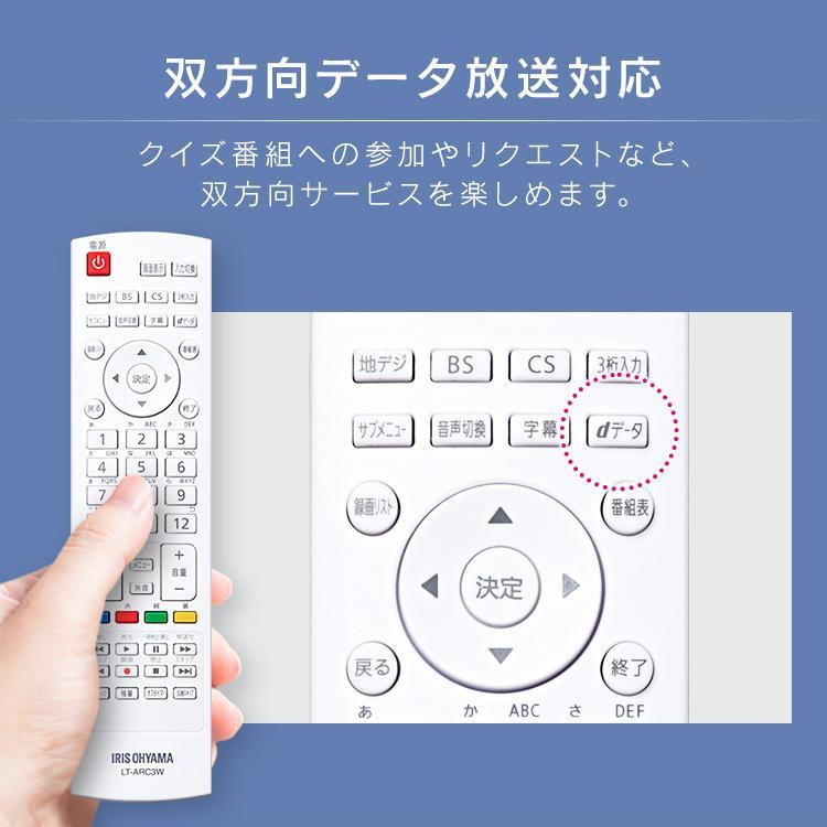 テレビ 32型 新品 液晶テレビ ダブルチューナー 地デジ 液晶 アイリスオーヤマ 32インチ 32V TV 32WB10P アイリスオーヤマ unidy-y 10