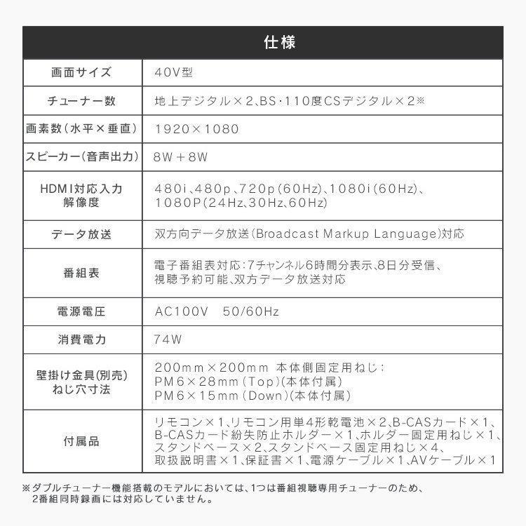 テレビ 40型 新品 液晶テレビ 新品 地デジ 40インチ 40V 本体 ダブルチューナー アイリスオーヤマ フルビジョン 地上 40FB10P|unidy-y|04
