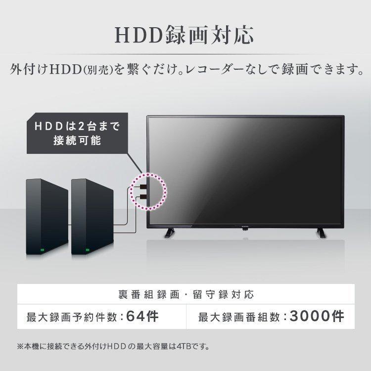 テレビ 40型 新品 液晶テレビ 新品 地デジ 40インチ 40V 本体 ダブルチューナー アイリスオーヤマ フルビジョン 地上 40FB10P|unidy-y|09