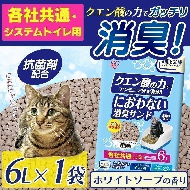猫 砂 おすすめ