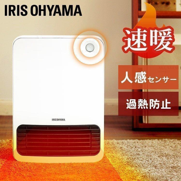 ヒーター セラミックヒーター 電気ストーブ 小型 おしゃれ 人感 人感センサー ストーブ コンパクト 1200W ホワイト PCH-125D-W アイリスオーヤマ|unidy-y