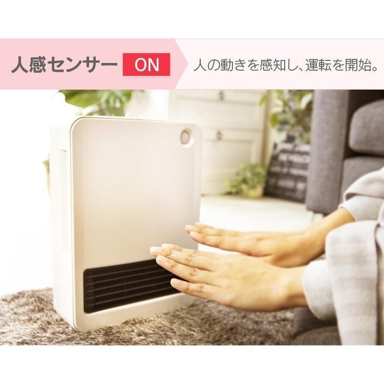 ヒーター セラミックヒーター 電気ストーブ 小型 おしゃれ 人感 人感センサー ストーブ コンパクト 1200W ホワイト PCH-125D-W アイリスオーヤマ|unidy-y|10
