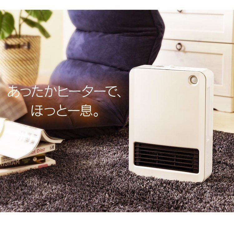 ヒーター セラミックヒーター 電気ストーブ 小型 おしゃれ 人感 人感センサー ストーブ コンパクト 1200W ホワイト PCH-125D-W アイリスオーヤマ|unidy-y|03
