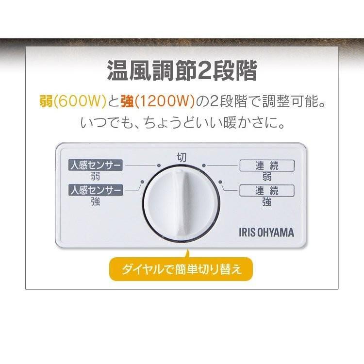 ヒーター セラミックヒーター 電気ストーブ 小型 おしゃれ 人感 人感センサー ストーブ コンパクト 1200W ホワイト PCH-125D-W アイリスオーヤマ|unidy-y|06