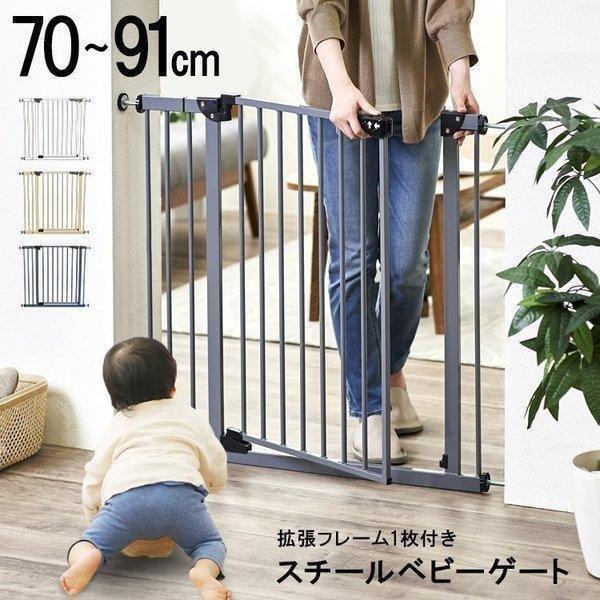 ベビーゲート 赤ちゃんゲート 子供 ペットゲート 階段 スチールゲート 有名な セーフティゲート 門扉 88-782 セール商品 犬 拡張フレーム付き フェンス D