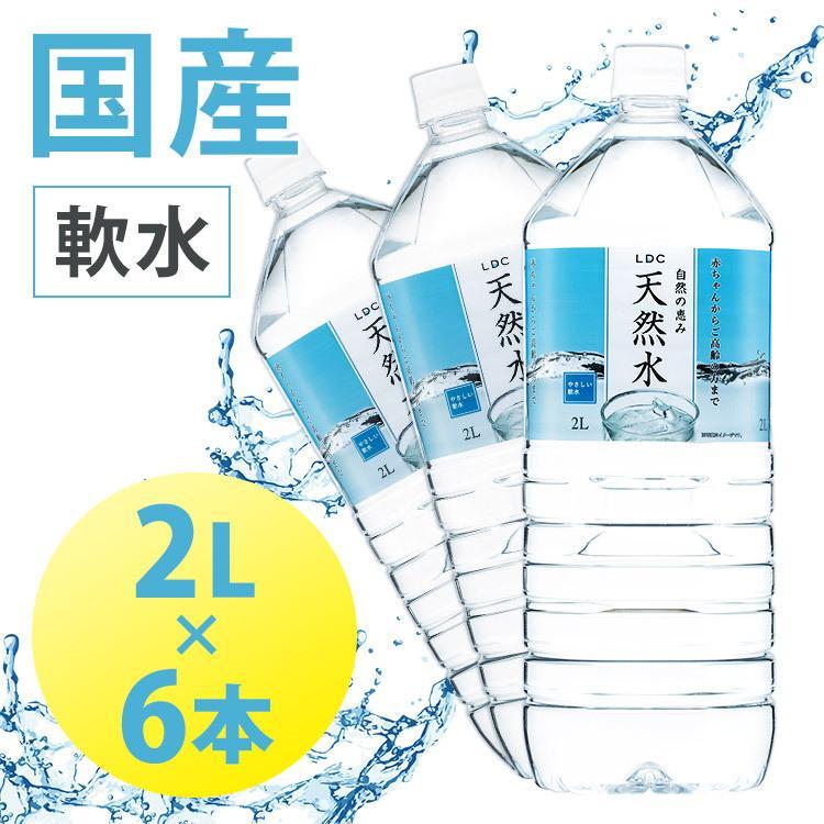 水 ミネラルウォーター 天然水 LDC 自然の恵み天然水 2L 6本 ライフドリンクカンパニー 送料無料 まとめ買い ペットボトル みず 安い 【代引き不可】|unidy-y