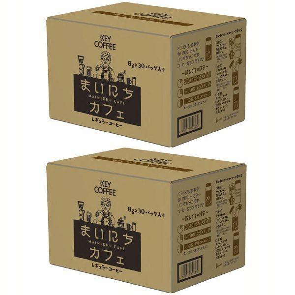(2個)コーヒーバック まいにちカフェ 30P キーコーヒー (D)|unidy-y