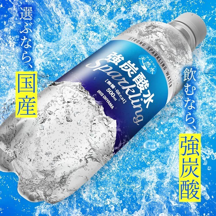 炭酸水 強炭酸 500ml 48本 天然水 水 国産 まとめ買い ペットボトル 飲料 アイリスの天然水 強炭酸水500ml アイリスオーヤマ (D) 【代引き不可】 unidy-y 02