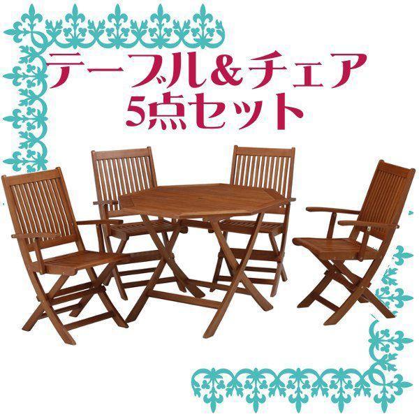 ガーデンオクタゴナルテーブル5点セット アーム付 MWF-01 タカショー
