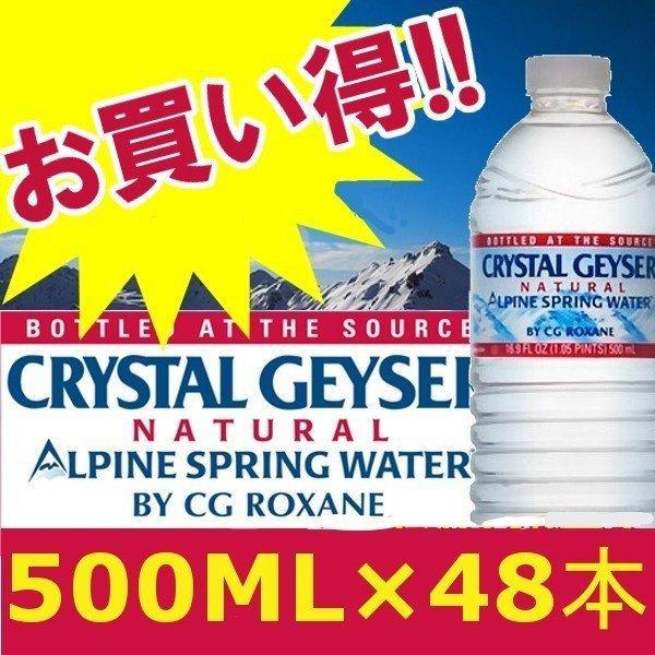 クリスタルガイザー 500ml × 48本入 Crystal Geyser ミネラルウォーター 送料無料 水 飲料 ガイザー|unidy-y