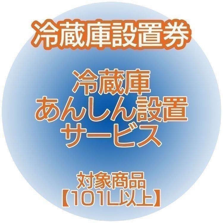 冷蔵庫あんしん設置サービス 冷蔵庫設置券 (対象商品:101L以上) (代引き不可)|unidy-y