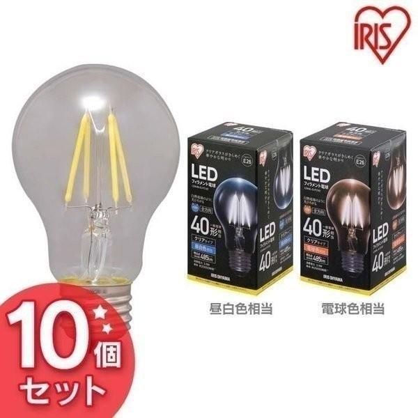 LED電球 LED電球 10個セット LEDフィラメント電球 E26 全方向 40形相当 LDA4N-G-FCV2・LDA4L-G-FCV2 アイリスオーヤマ