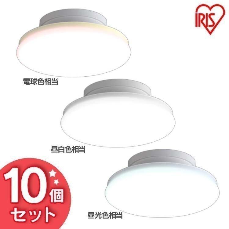 小型シーリングライト 10個セット 薄型 照明 玄関 トイレ 廊下 洗面所 1200lm SCL12L-UU 電球色 SCL12N-UU 昼白色 SCL12D-UU 昼光色 アイリスオーヤマ